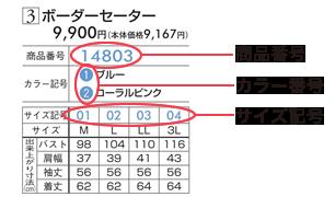 商品番号/カラー番号/サイズ記号