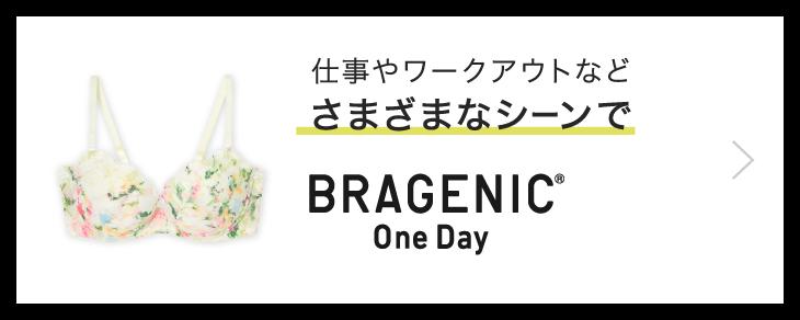 仕事やワークアウトなどさまざまなシーンで BRAGENIC® One Day