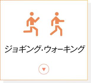 ジョギング・ウォーキング