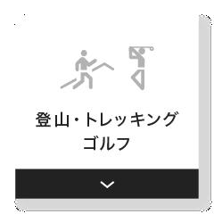 登山・トレッキング・ゴルフ