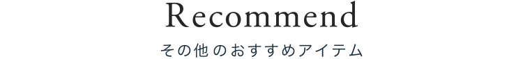 Recommend その他のおすすめアイテム