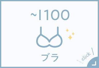 大きいサイズショップ・ブラ~I100