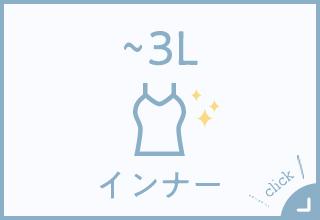 大きいサイズショップ・インナー~3L