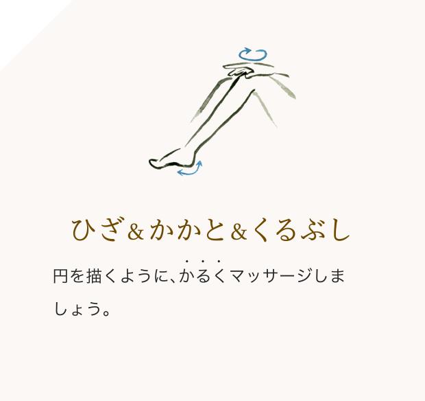 ひざ&かかと&くるぶし/円を描くように、かるくマッサージしましょう。