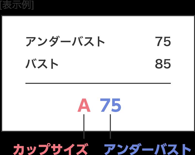 アンダーバスト 75/バスト 85、A - カップサイズ/75 - アンダーバスト