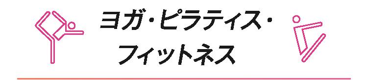 ヨガ・ピラティス・フィットネス