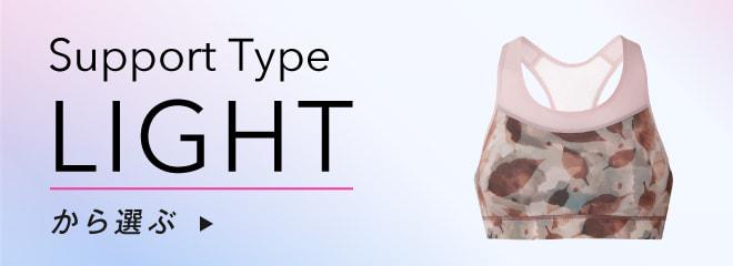 Support Type LIGHT から選ぶ