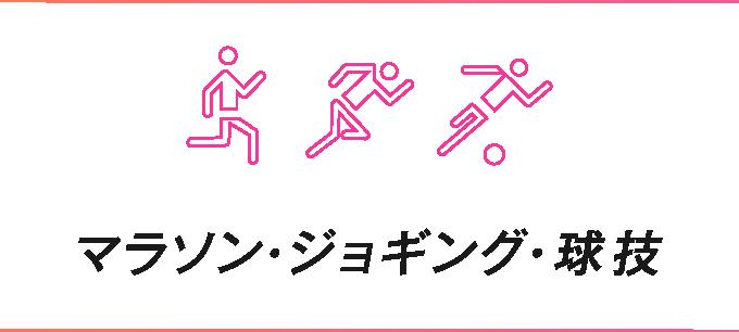 マラソン・ジョギング・球技