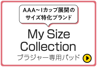 My Size Collection専用パッド