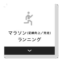 マラソン(記録向上/完走)・ランニング