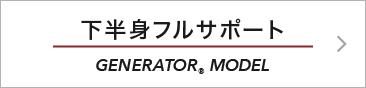 下半身フルサポート GENERATOR® MODEL