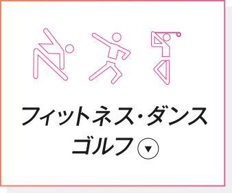 フィットネス・ダンス・ゴルフ