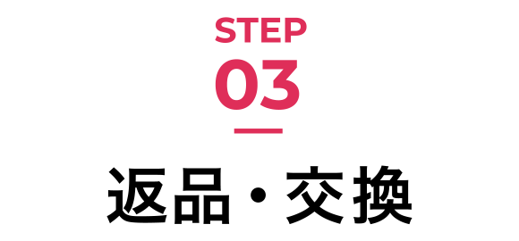 STEP03 返品・交換