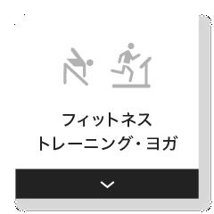 フィットネス・トレーニング・ヨガ