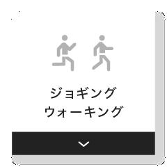ジョギング ウォーキング