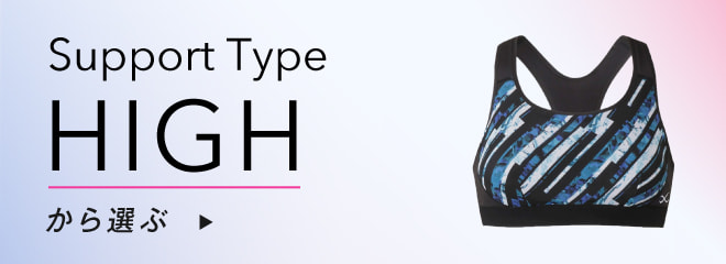 Support Type HIGH から選ぶ