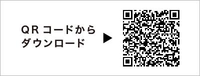 QRコードからダウンロード