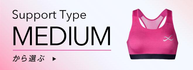 Support Type MEDIUM から選ぶ