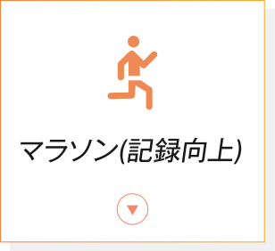 マラソン(記録向上)