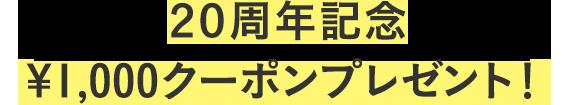 20周年記念¥1,000クーポンプレゼント!