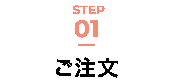 STEP01 ご注文