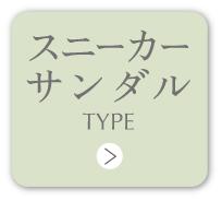 スニーカー/サンダルTYPE