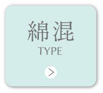 綿混TYPE