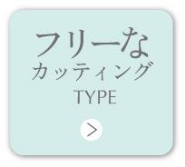 フリーなカッティングTYPE