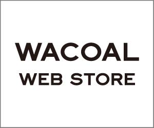 【ワコールウェブストア】ワコールの公式ショッピングサイト。常時5,000点以上の品揃えでお待ちしています♪