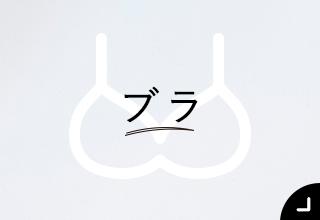 コットン特集・ブラ