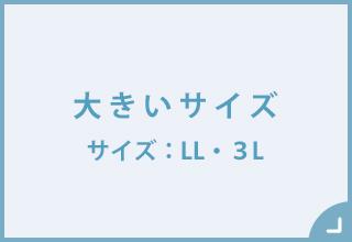 サニタリーショーツSHOP・大きいサイズ:LL・3L