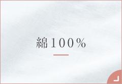 ショーツ特集・綿100%