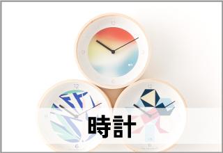 スパイラルマーケット・時計